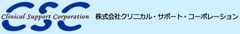 株式会社クリニカル・サポート・コーポレーション